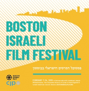 Boston Israeli Film Festival 2019