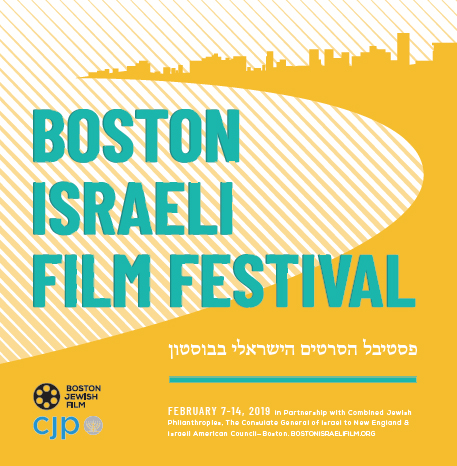 Boston Israeli Film Festival 2019